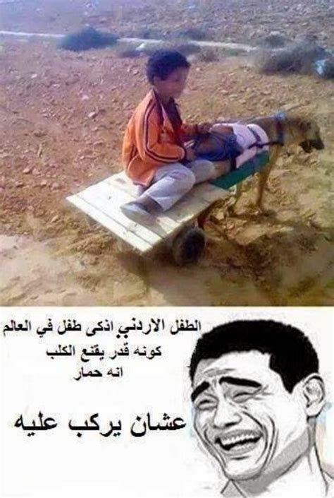 نكت مضحكة سورية تموت من الضحك ، عبر موقع احلم كما عودناكم ، موعدكم الآن مع تشكيلة مميزة جداً من نكت مضحكة سورية 2017 روعه. صورمضحكه جداجدا جدا فيس بوك , صور كومنتات و نكت مضحكه - صور بنات