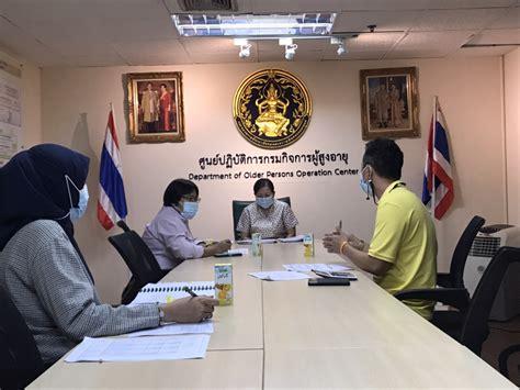 ประชุมเตรียมความพร้อมเพื่อพิจารณาแนวทางขับเคลื่อนการจ่าย ...
