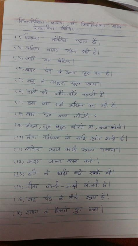Hindi Grammar Kriyavisheshan Worksheet  Worksheets For School Kids  Hindi Worksheets, Learn