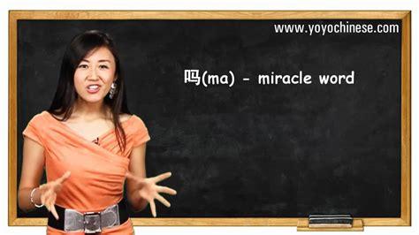 Mandarin Chinese Lesson With Yangyang