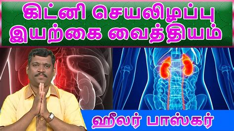 kidney failure cure tamil