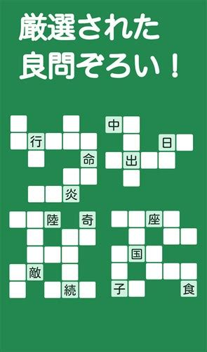漢字 消し マス アプリ