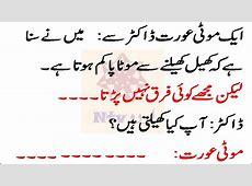 new funny jokes in urdu by Ntv urdu 2017 YouTube