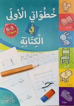 pin  arabic teaching
