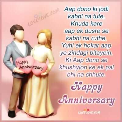happy marriage anniversary hindi status shayari wishes quotes sms