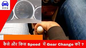 When To Change Gear In Manual Shift Cars