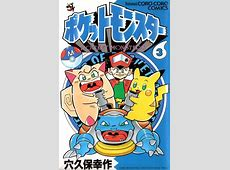 Pokémon Pocket Monsters volume 3 Bulbapedia, the