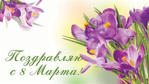 Я хочу, чтоб были всегда вместе, Красивые поздравления с 8 марта: картинки и стихи ...
