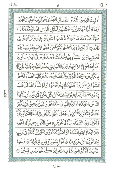 learn quran  quran page