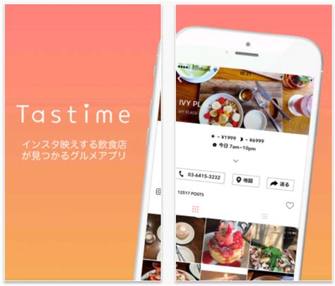 Image result for Tastime(テイスタイム)