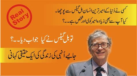 an inspirational story of Bill Gates - YouTube