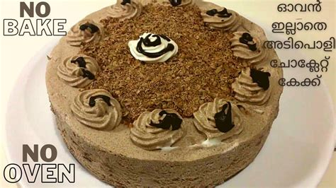 How to make supper soft and sponge coffee cake without oven in patila/pressure cooker. biscuit cake recipe without oven / chocolate biscuit cake malayalam / soft cake recipe without ...