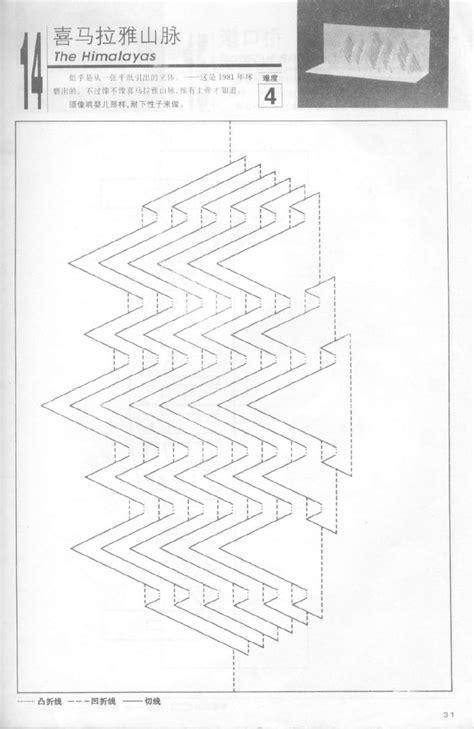 kirigami templates 60 best plantillas kirigami images on