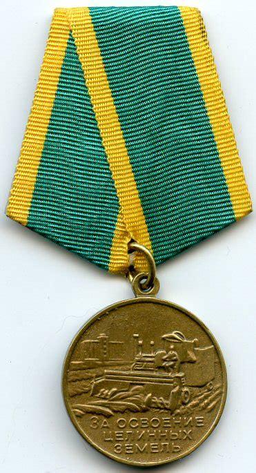 "Medal ""for The Development Of Virgin Lands"" Wikipedia"