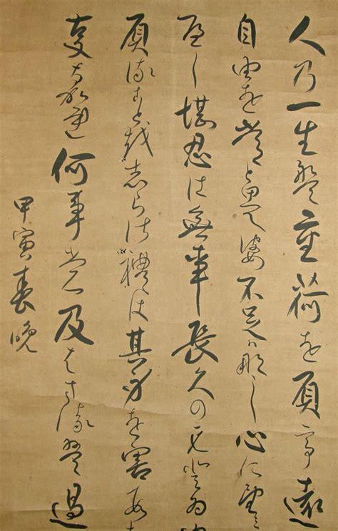 sp  ieyasus teaching japanese  time