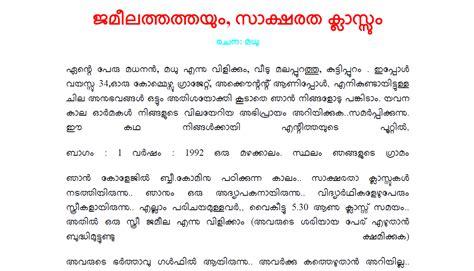 Malayalam Kambi Kochupusthakam