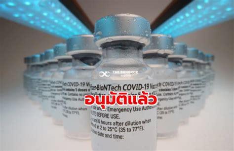 อนุมัติแล้ว! 'วัคซีนไฟเซอร์' ขึ้นทะเบียนในไทยสำเร็จ - The ...