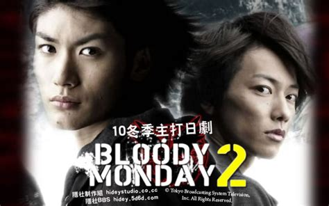 bloody monday  subtitle indonesia batch batchindo