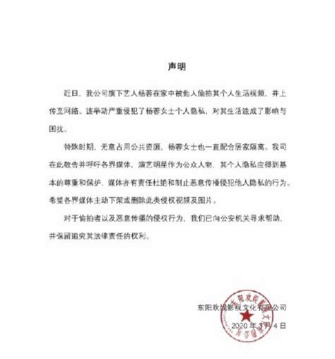 杨蓉经纪公司声明 对偷拍者采取法律手段维护权利_