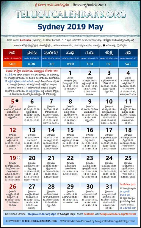 sydney telugu calendars