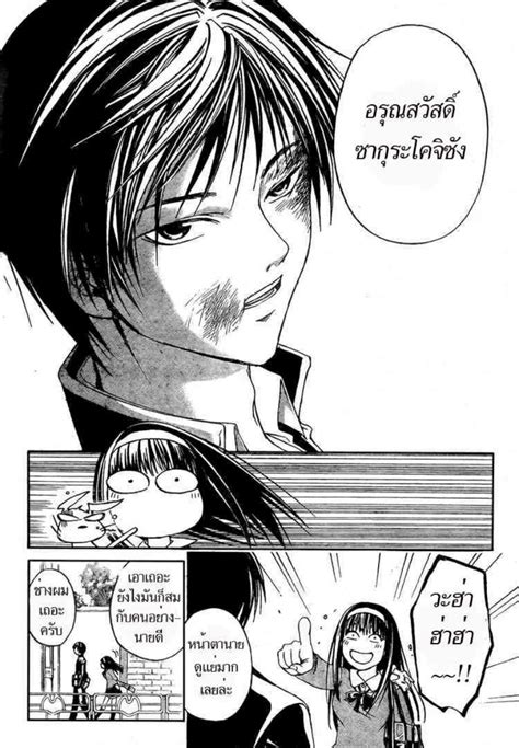 Code Breaker Th อ่านการ์ตูนแปลไทย 34 Manga Zeed ภาพเต็ม