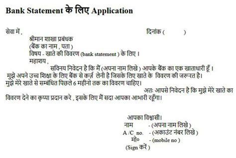 bank statement  liye application aur jankari anek roop