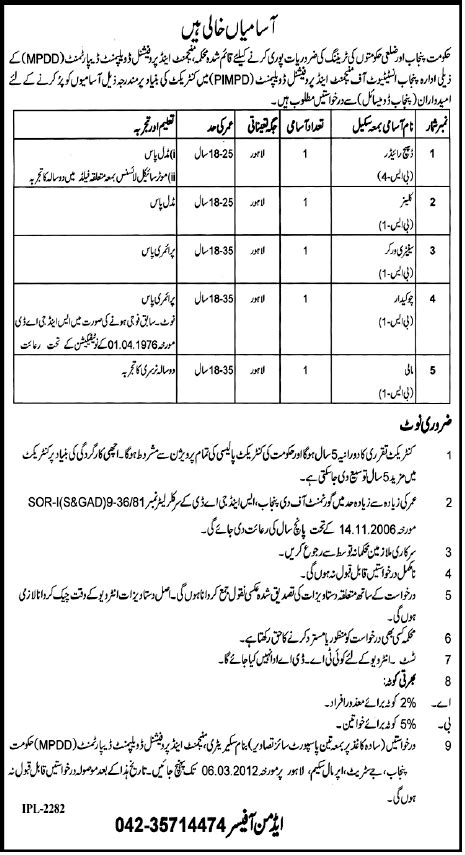 pro bureau am駭agement management and professional development department mpdd required staff in lahore punjab jang on 24 feb 2012 in pakistan