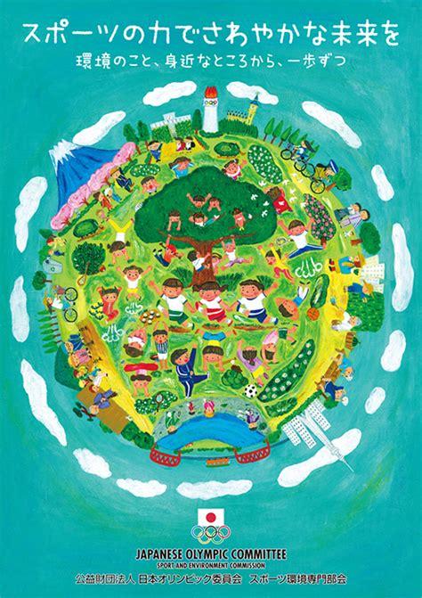 sport  environment educational posters joc japanese