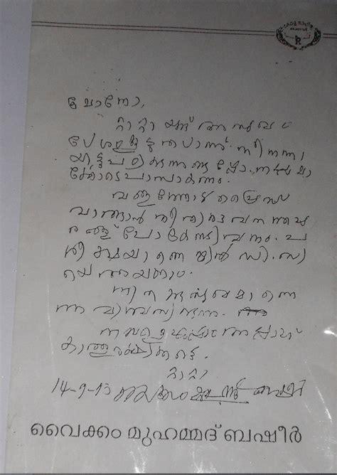 filebasheer handwriting dscnjpg wikimedia commons