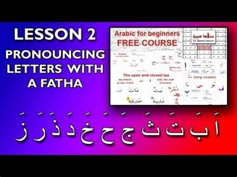 Arabic For Beginners Lesson 2  Pronouncing Letters With Fatha  Youtube  Arabic Pinterest