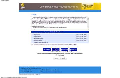 PANTIP.COM : I13085719 Krungsrionline เพิ่มบัญชีกองทุนจากบลจ.กรุงศรีก็ไม่ได้ เพิ่มบัญชีบัตร ...