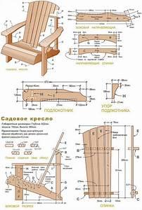 Как сделать деревянное кресло для дачи со спинкой и
