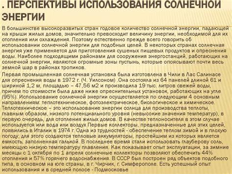Солнечная энергетика в россии автономный дом