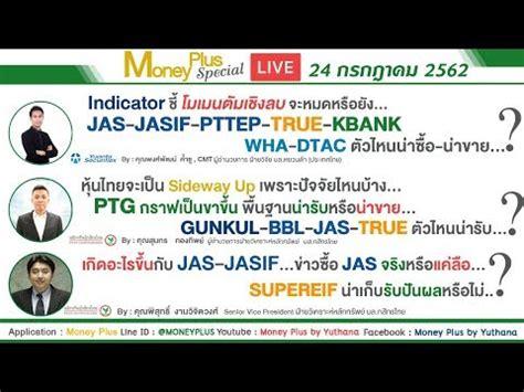 Indicatorชี้โมเมนตัมเชิงลบหมด?PTGขาขึ้นน่ารับ? เกิดอะไรกับJAS-JASIF..SUPEREIFน่าเก็บ?(24/07/62 ...