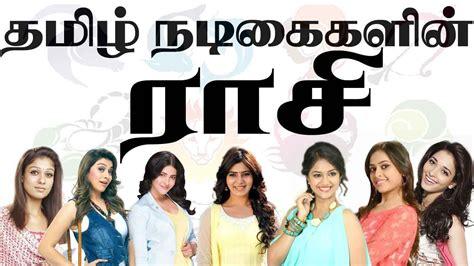 actress keerthi suresh horoscope top 30 tamil actress zodiac signs kollywood actress and