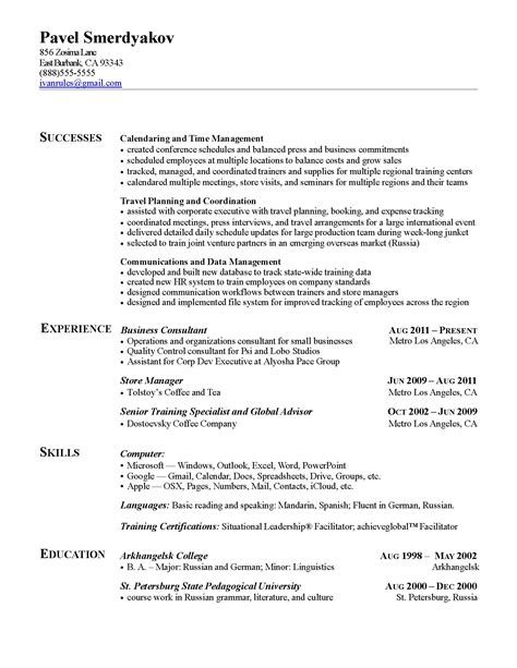 Examples | A Good Resume