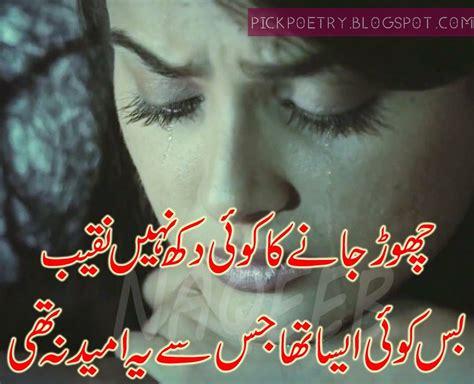 Best Sad Poetry In Urdu Most Sad Poetry In Urdu 2 Lines Sad Poetry Urdu