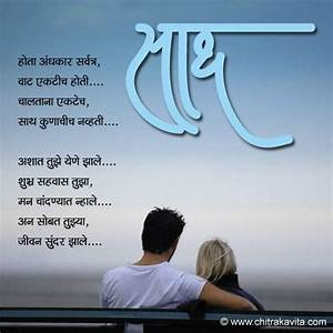 Saath - Marathi Kavita | Marathi Poem | Love quotes for ...