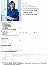 Образец заполнения заявления на паспорт в 14 лет