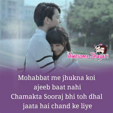 shayari romantic mohabbat dp sorry status whatsapp gam awesome ki jhukna koi