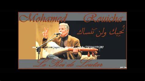 Rouicha-yossane Ya Yossane-lmàalam