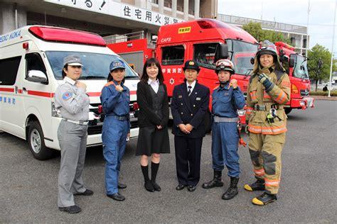 総務 省 消防 庁