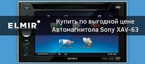 U0410 U0432 U0442 U043e U043c U0430 U0433 U043d U0438 U0442 U043e U043b U0430 Sony Xav-63  U043a U0443 U043f U0438 U0442 U044c