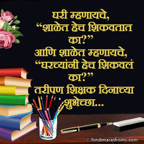 pin  happy teachers day marathi images wallpaper