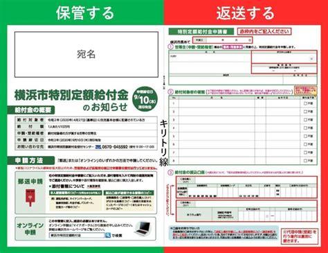 川崎 市 10 万 円 給付 金