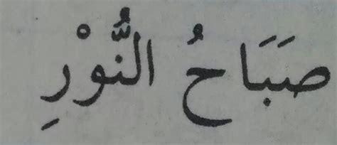toeng kata sapaan  bahasa arab