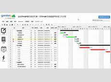在 Google Drive 協作畫甘特圖! Gantter 排程教學