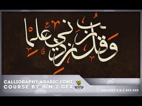 calligraphy arabic font alkalyjrafy balkht alaarby youtube