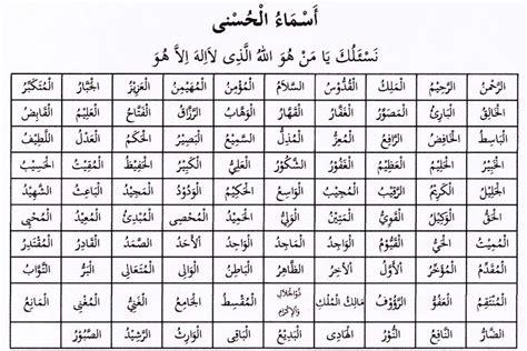 Berikut ini 99 asmaul husna teks arab dan latin disertai arti dalil keutamaan dan khasiatnya. 99 Asmaul Husna Arab, Latin, Arti, Keutamaan dan Khasiat