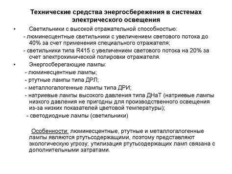 Энергоэффективность в электрических сетях за счет конструкции сип энергосовет.ru